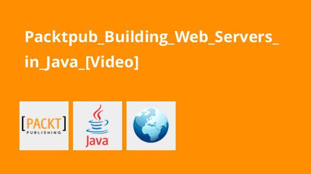 آموزش ساخت وب سرورها در جاوا